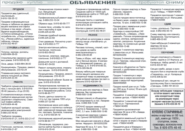 объявления в лазаревских новостях