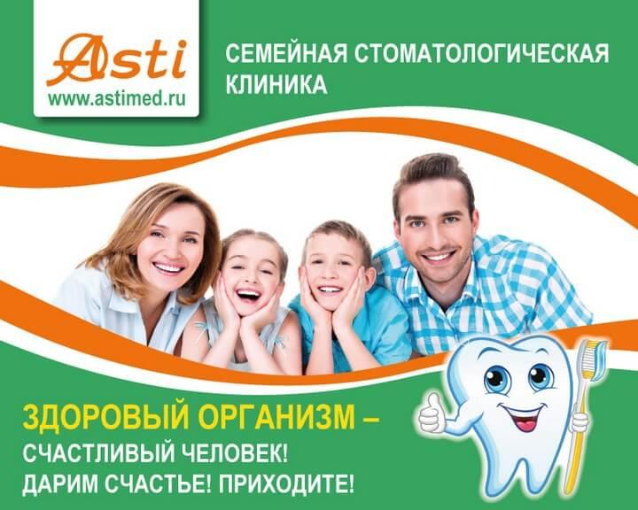 """интро 2 Стоматология в Лазаревском для всей семьи - """"Асти"""""""