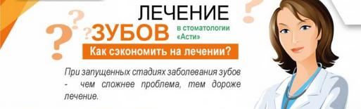 """Screenshot 18 1 e1613836230339 Стоматология в Лазаревском для всей семьи - """"Асти"""""""