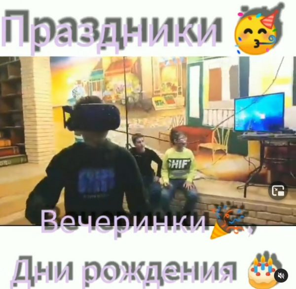 VR00003 Виртуальная реальность у вас на празднике