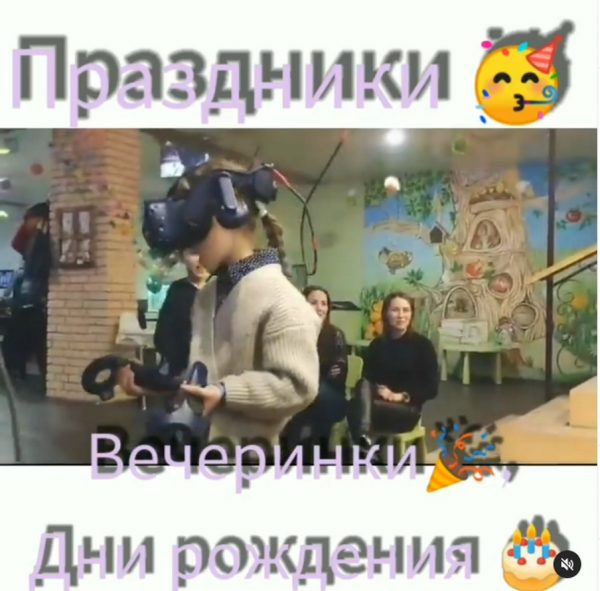 VR00005 Виртуальная реальность у вас на празднике