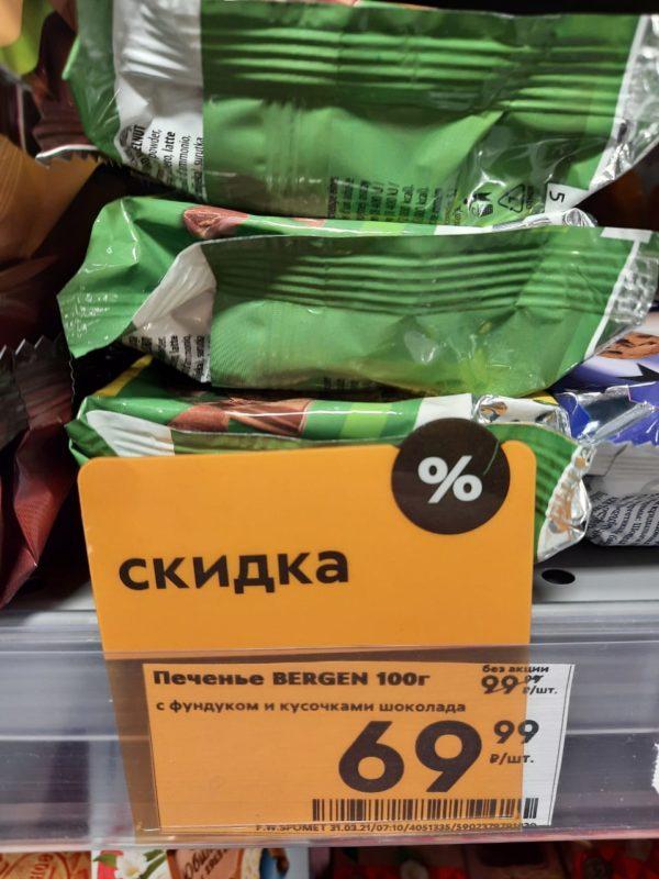 WhatsApp Image 2021 04 02 at 18.54.48 Печенье Берген с фундуком и кусочками шоколада