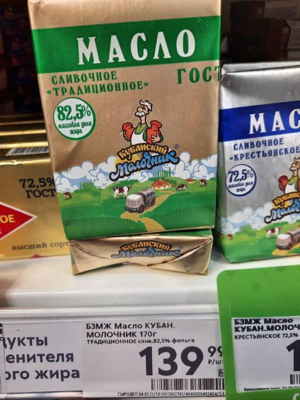 WhatsApp Image 2021 04 02 at 18.55.21 1 Масло сливочное Традиционное Кубанский молочник