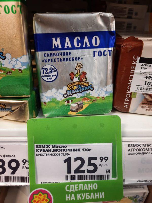 WhatsApp Image 2021 04 02 at 18.55.21 Масло сливочное Крестьянское Кубанский молочник