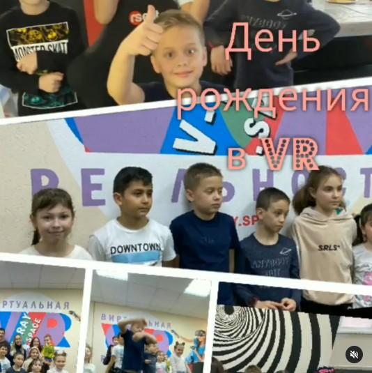 День рождения в клубе виртуальной реальности в Лазаревском