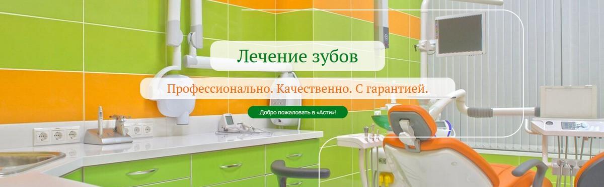 Стоматология Асти в Лазаревском
