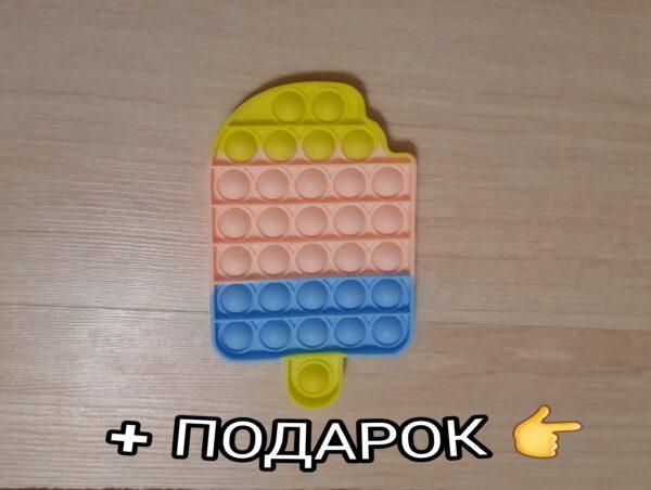 PicsArt 07 07 11.18.16 scaled Поп ит мороженое + подарок / pop it ice cream + gift