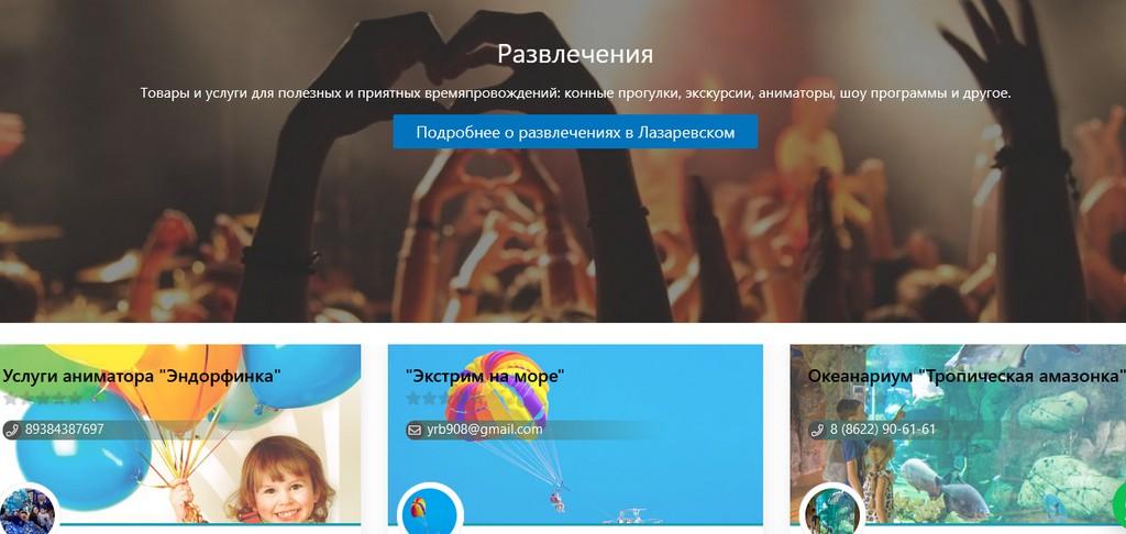 Путеводитель по Лазаревскому с картой