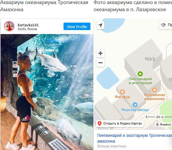 Инста места фото в Лазаревском